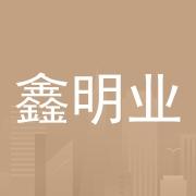 惠州市鑫明业标牌有限公司