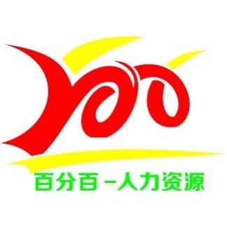 东莞市百分百人力资源有限公司