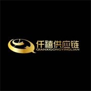 東莞市仟禧供應鏈有限公司