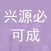 东莞市兴源必可成生物材料有限公司