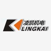 东莞市凌凯机电设备有限公司