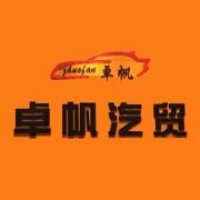 东莞市卓帆汽贸有限公司