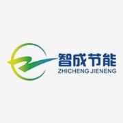 东莞市智成节能环保有限公司