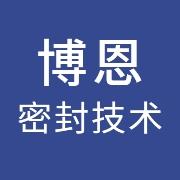 东莞市博恩密封技术有限公司