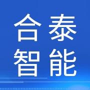 东莞市合泰智能科技有限公司