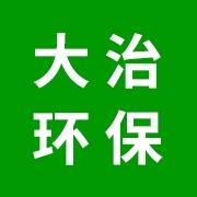 东莞市大治环保科技有限公司
