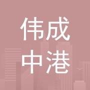 伟成中港塑胶制品(惠州)有限公