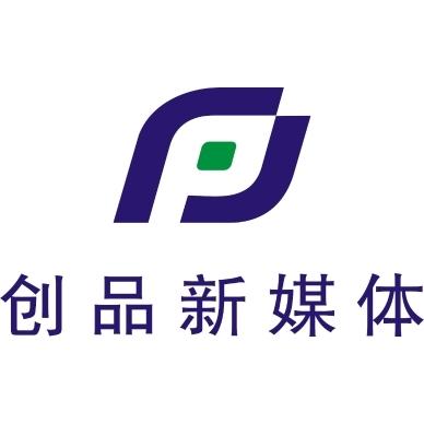 深圳市創品新媒體科技有限公司
