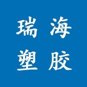 东莞市瑞海塑胶制品有限公司