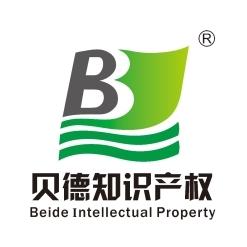 东莞市贝德知识产权管理有限公司