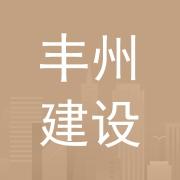 广东丰州建设有限公司