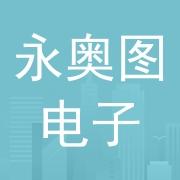 深圳市永奥图电子有限公司