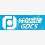 广东省城规建设监理有限公司东莞分公司