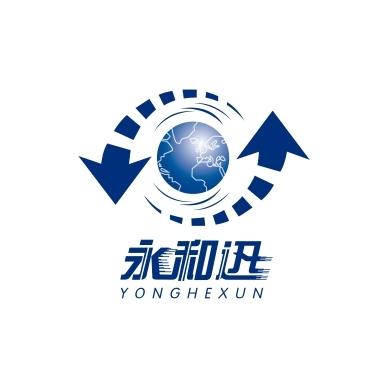 惠州市永和迅物流有限公司