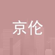 东莞市京伦电子科技有限公司