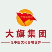 广东大旗企业管理咨询有限公司