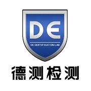 深圳市德测检测有限公司