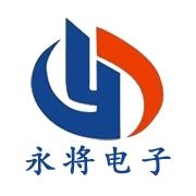 东莞永将电子有限公司