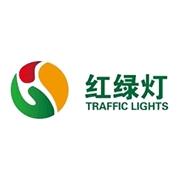 广东红绿灯网络科技有限公司
