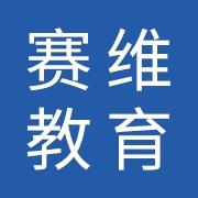 东莞市南城赛维培训中心有限公司