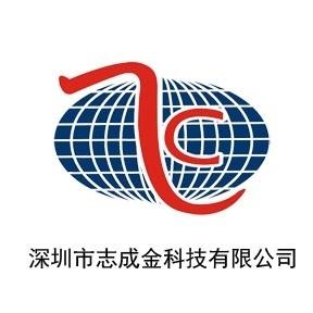 深圳市志成金科技有限公司