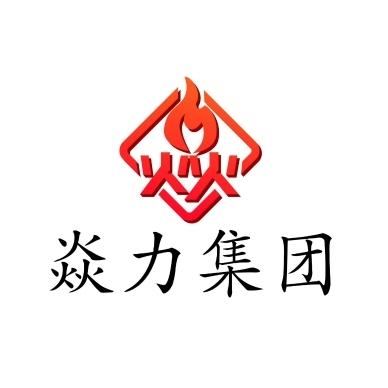 東莞市焱力模具有限公司