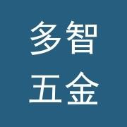 东莞市多智五金电子科技有限公司