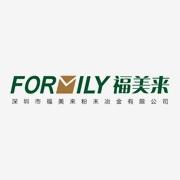 深圳市福美來粉末冶金有限公司東莞分公司