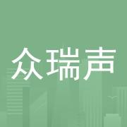 惠州市众瑞声电子有限公司
