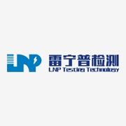 广东雷宁普电气检测技术有限公司
