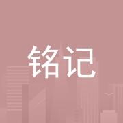 惠州市铭记精密部件有限公司