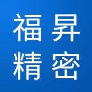 深圳市福昇精密五金有限公司