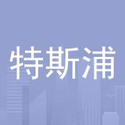 東莞市特斯浦科技有限公司