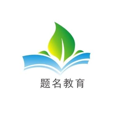 東莞市虎門題名培訓中心有限公司