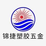 东莞市锦捷塑胶五金科技有限公司