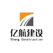 广东亿航建设有限公司