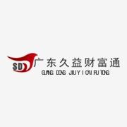 广东久益财富通支付科技有限公司
