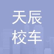 东莞市天辰校车服务有限公司