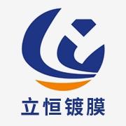 东莞市立恒镀膜科技有限公司