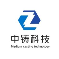 深圳市中铸科技有限公司