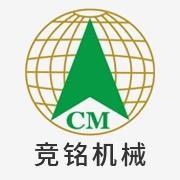 惠州竞铭机械有限公司