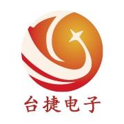 东莞市台捷电子技术有限公司