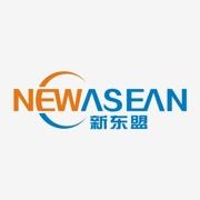 广东新东盟供应链管理有限公司