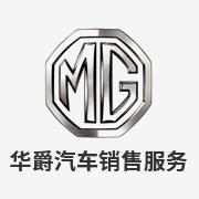 东莞市华爵汽车销售服务有限公司