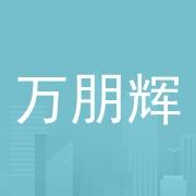 东莞市万朋辉电子有限公司