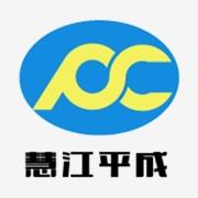 东莞市慧江平成机械有限公司