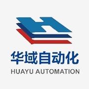廣東華域精密自動化機械設備有限公司