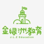 深圳市金绿洲教育科技有限公司