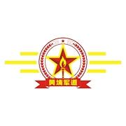 东莞市军道文旅教育管理咨询有限公司