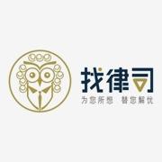 广东找律司互联网科技有限公司